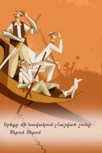 Book Cover: Երեքը մի նավակում չհաշված շունը
