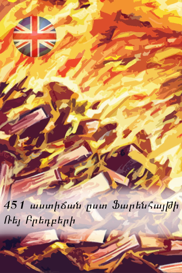 Book Cover: 451 աստիճան ըստ Ֆարենհայթի