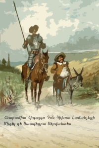 Book Cover: Հնարամիտ Հիդալգո Դոն Կիխոտ Լամանչեցի
