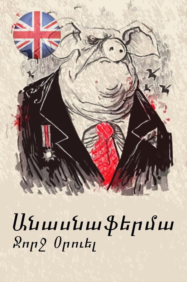 Book Cover: Անասնաֆերմա