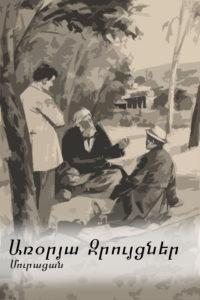 Book Cover: Առօրյա Զրույցներ