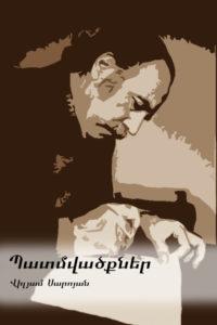 Book Cover: Պատմվածքներ - Վիլյամ Սարոյան