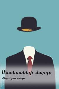 Book Cover: Անտեսանելի Մարդը