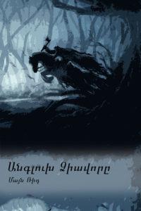Book Cover: Անգլուխ Ձիավորը
