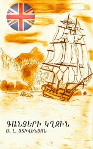 Book Cover: Գանձերի կղզին