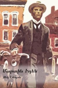 Book Cover: Մարտին Իդեն