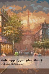 Book Cover: Տոն, որը միշտ քեզ հետ է