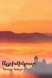 Book Cover: Ալքիմիկոսը