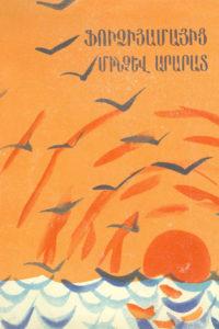 Book Cover: Ֆուձիյամայից մինչև Արարատ