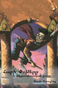 Book Cover: Հարի Փոթերը և փիլիսոփայական քարը