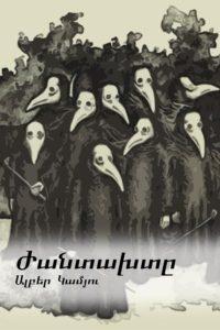 Book Cover: Ժանտախտը