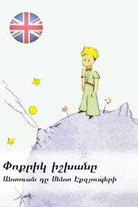 Book Cover: Փոքրիկ իշխանը