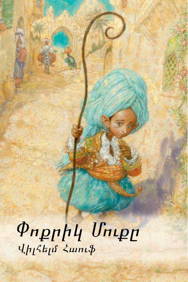 Book Cover: Փոքրիկ Մուքը