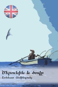 Book Cover: Ծերունին և ծովը