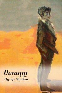 Book Cover: Օտարը