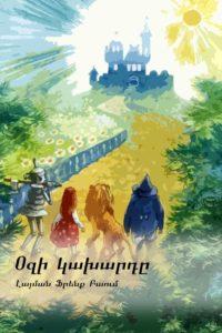 Book Cover: Օզի կախարդը