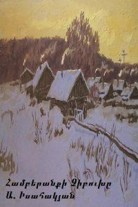 Book Cover: Համբերանքի չիբուխը